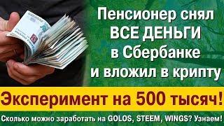 Эксперимент на 500,000 рублей для пенсионера: инвестиция в криптовалюту или вклад в Сбербанк?