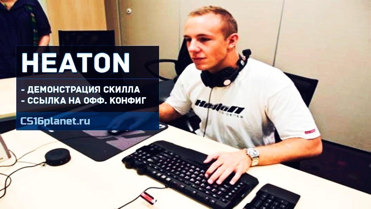 Скачать Конфиг шведского игрока «HeatoN» для CS 1.6