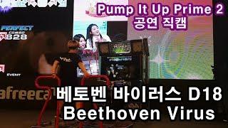 [지테TV Pump 공연 직캠] 베토벤 바이러스 D18 시범 공연 Beethoven Virus (보너스베이비 펌프대회)