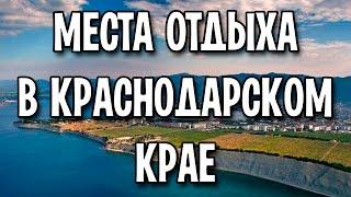Места отдыха в Краснодарском крае
