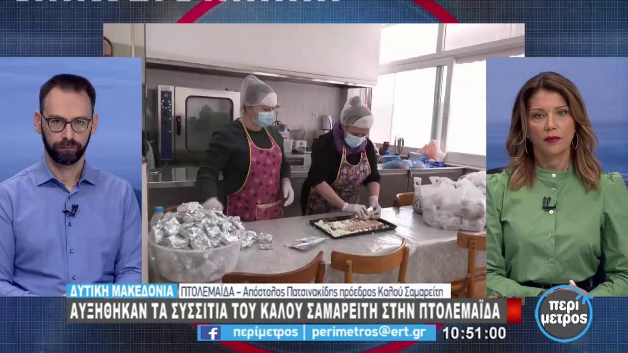 Αυξήθηκαν τα συσσίτια του Καλού Σαμαρείτη στην Πτολεμαΐδα  | 8/2/2021 | ΕΡΤ