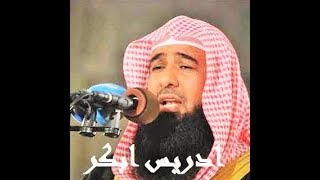 تحميل اغاني سورة التوبة الشيخ ادريس ابكر MP3