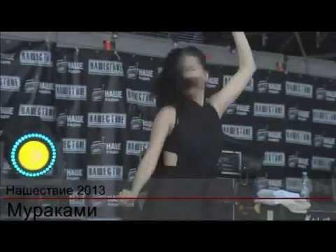 Мураками - Бред Нашествие 2013 (6 июля) TV