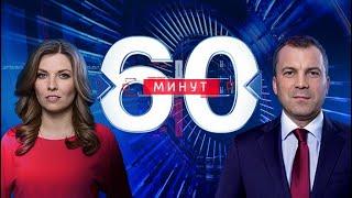 60 минут по горячим следам (вечерний выпуск в 18:50) от 18.03.2019