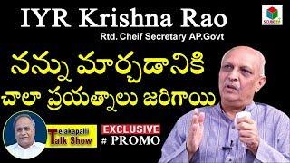 IYR  Krishna Rao IAS Exclusive Interview Promo | Rtd Chief Secretary AP Govt | Telakapalli Talkshow