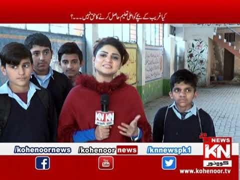 Awaam Se Hukaam Tak 21 December 2018 | Kohenoor News Pakistan