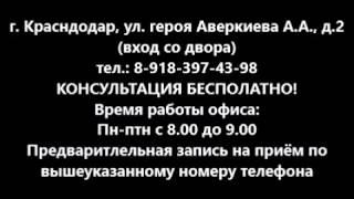 Бесплатная юридическая консультация в Краснодаре