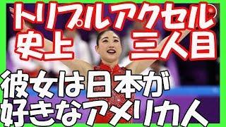 海外の反応日本にルーツのある米国人の長洲未来さんがすごい活躍に外国人から感動の声と民族の声…韓国・平昌五輪フィギアスケート
