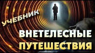 mihail-raduga-astralnie-puteshestviya-uchebniki