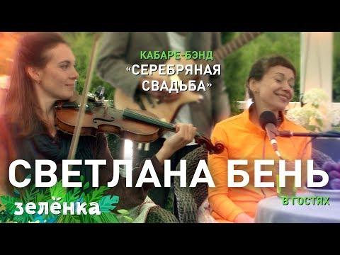 Отава Ё и Светлана Бень, Серебряная свадьба - Привет-пока, Зелёнка