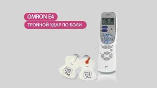 Электромассажер Omron E4