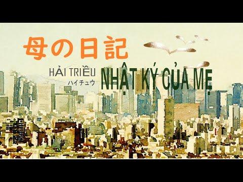 NHẬT KÝ CỦA MẸ - Phiên bản tiếng Nhật