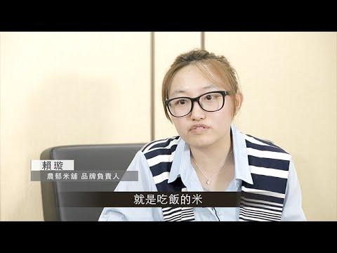 唐崇達-學員見證(農郁米舖-賴璇)-未得允許,不得轉商業營利/轉載/公開播送/傳輸