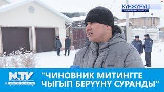 """""""ЧИНОВНИК МИТИНГГЕ  ЧЫГЫП БЕРҮҮНҮ СУРАНДЫ"""" NewTV"""