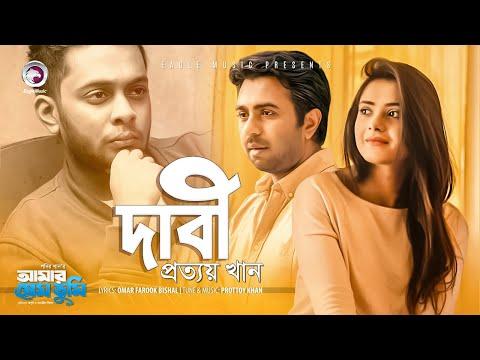 Dabi   দাবী   Prottoy Khan   Apurba, Tanjin Tisha   Bangla New Song 2019   Amar Prem Tumi Natok   MV