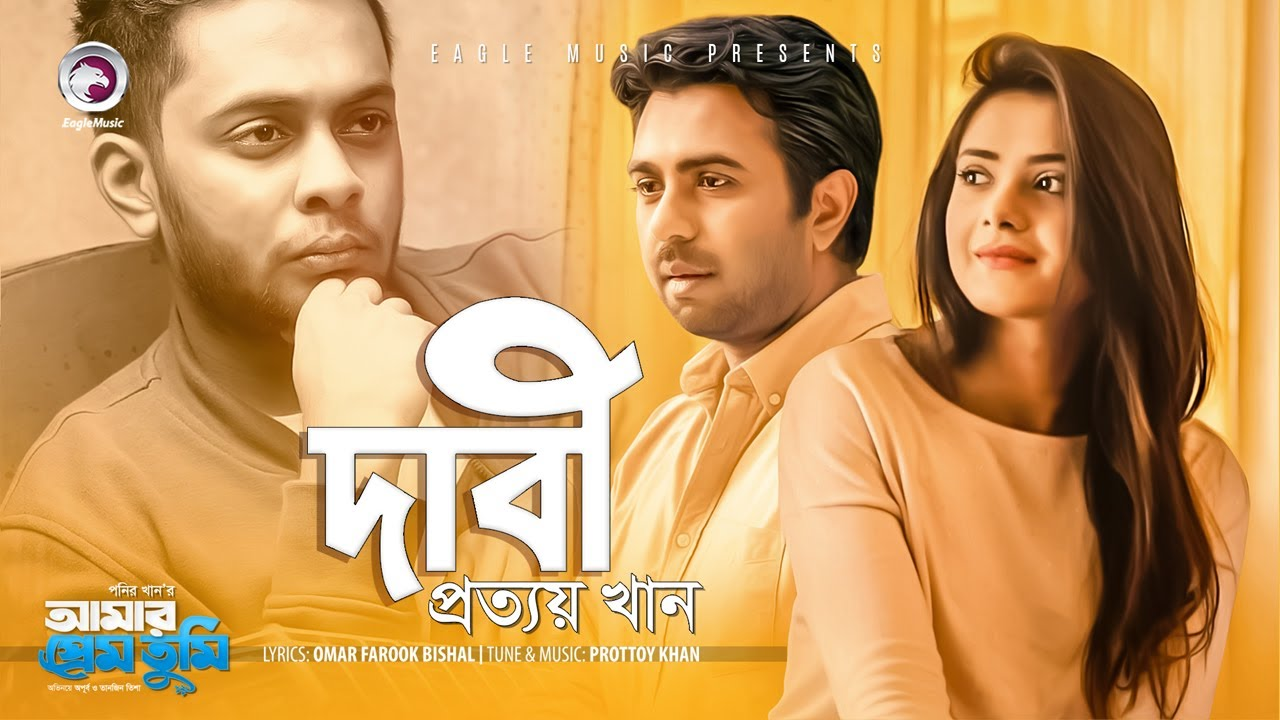 Dabi Lyrics (দাবী)Dabi Lyrics (দাবী)