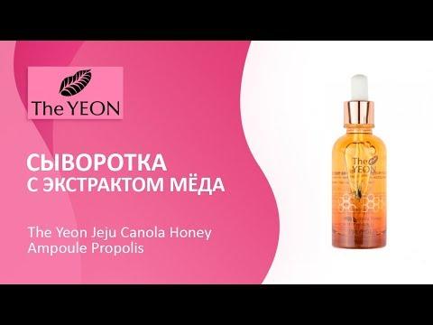 Сыворотка с прополисом и мёдом The Yeon Jeju Canola Honey Ampoule Propolis