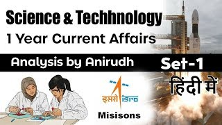 Science and Technology Current Affairs and ISRO Missions of 1 year 2019-20 by Anirudh #UPSC2020