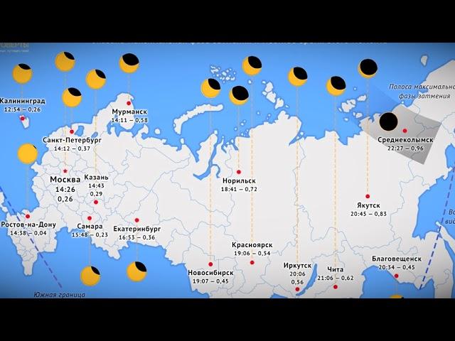 Жители Твери могли стать свидетелями солнечного затмения