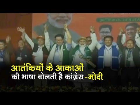 Full speech of Narendra Modi in Arunachal Pradesh   Lok Sabha Elections 2019