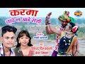 Karma Nache La Aabe Sangi - Virendra Vishvkarma & Champa Nishad - CG Song - Audio Song