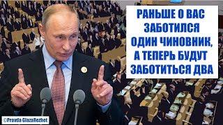 Путин в 2 раза увеличил количество чиновников в России | Pravda GlazaRezhet