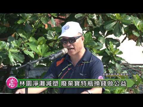 葉匡時響應企業淨灘活動 籲身體力行「減塑」