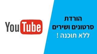 הורדת סרטונים מיוטיוב - איך להוריד סרטונים ושירים מ- Youtube בחינם ללא תוכנה !