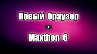 Новый браузер Maxthon 6 Browser быстрый, безопасный, на русском  языке, с высокой производительностью, быстро отображает  страницы.  Скачать браузер Maxthon 6 Browser: