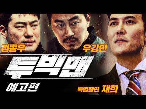 배우 정종우 출연 영화 '투빅맨'