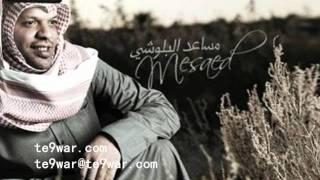تحميل اغاني شوفوها - مساعد البلوشي 2012 MP3
