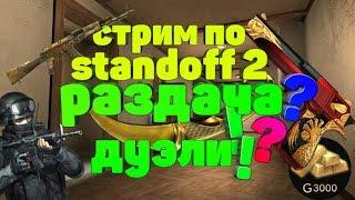 РАЗДАЧА!/ДУЭЛИ!/ПОДГОТОВКА К СТРИМУ/НАГИБАЕМ STANDOFF 2!/ОБЩЕНИЕ!