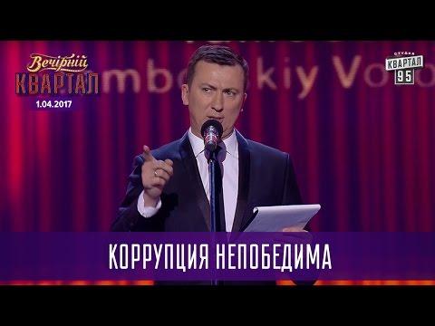 , title : 'Коррупция непобедима - Валерий Жидков про реформы | Новый Вечерний Квартал, Тамбовский Волк'