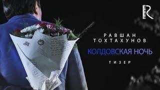 Ravshan Tohtahunov | Равшан Тохтахунов - Колдовская ночь (тизер)