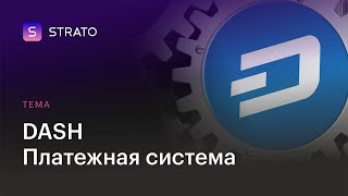 Что такое dash best forex broker india