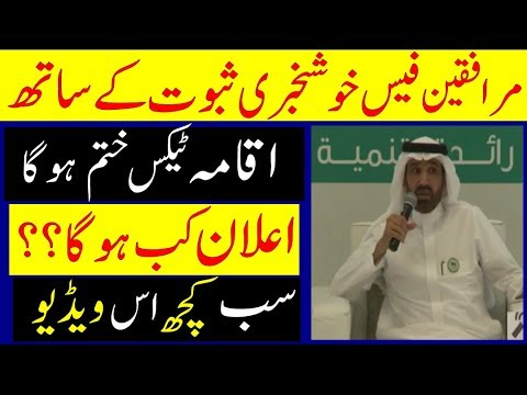 Saudi Arabia 2019 iqama Renewal Fees || New Tax on Small
