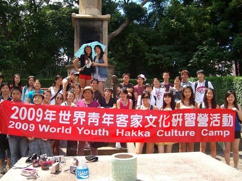 2009世界青年客家文化研習營第1梯次
