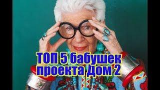 Топ 5 бабушек на Дом 2. Последние новости дома 2