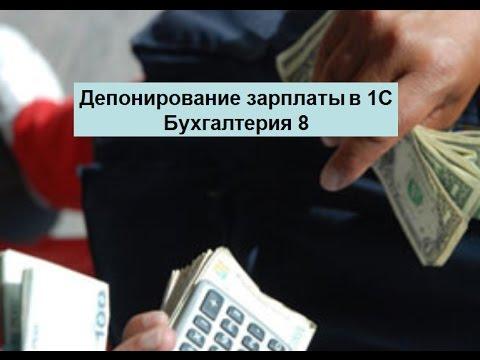 Депонирование зарплаты в 1С Бухгалтерия 8