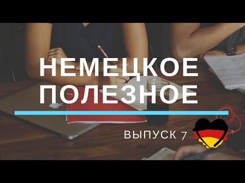 Немецкие полезности | Выпуск 7