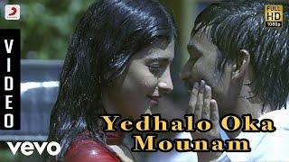 Yedhalo Oka Mounam Song Lyrics from 3 Telugu - Dhanush
