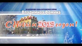 *** С НОВЫМ - 2019 годом! *** Поздравление главы Березовского района ***