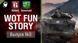 WoT Fun Story №3 - от REEBAZ и Deverrsoid [World of Tanks]