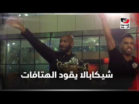 شيكابالا وحازم إمام يتقمصان دور الكابو ويقودان هتافات جماهير الزمالك عقب الفوز بالسوبر الأفريقي