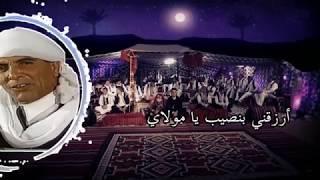 تحميل اغاني الفنان الليبي الراحل محمد حسن أرزقني بنصيب يا مولاي MP3