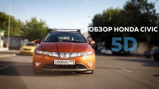 Обзор Honda Civic 5D