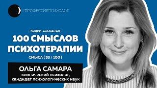 Ольга Самара I Зависимое поведение, работа в реанимации, Моховиков, студенты и клиенты I 53/100