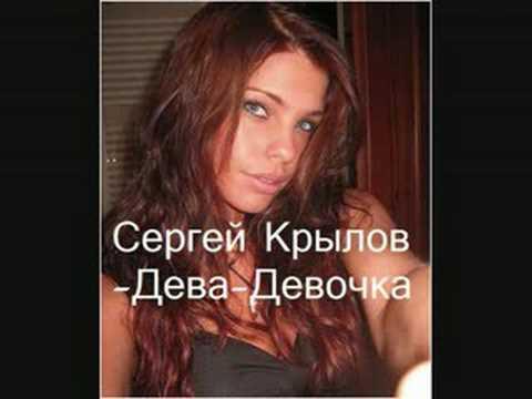 Сергей Крылов - Дева-Девочка