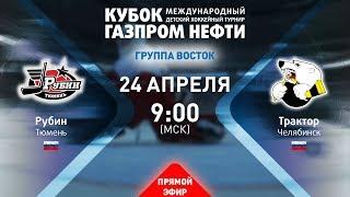 XIII турнир Кубок Газпром нефти. Рубин - Трактор