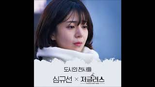 Lucia - Angel of The City (Jugglers OST Part 6) Instrumental